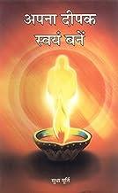 Apna Deepak Swayam Banen (Hindi Edition)