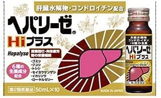 【第2類医薬品】ヘパリーゼHiプラス 50mL×10 ×5