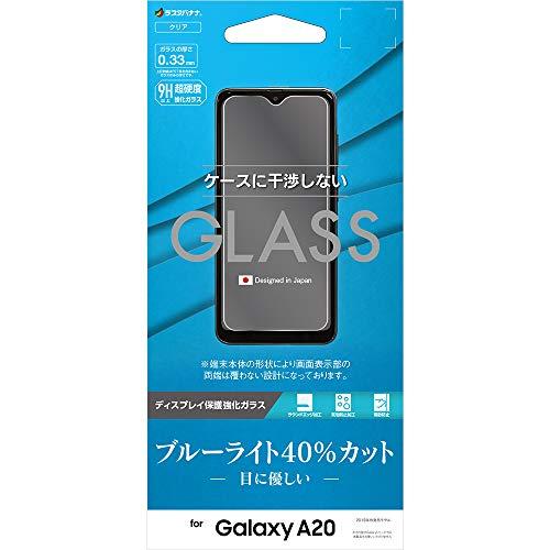 ラスタバナナ Galaxy A20 SC-02M SCV46 フィルム 平面保護 強化ガラス 0.33mm ブルーライトカット 高光沢 ケースに干渉しない ギャラクシーA20 液晶保護 GE2083GA20