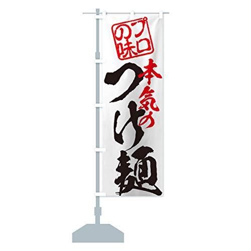 つけ麺 のぼり旗 サイズ選べます(ハーフ30x90cm 左チチ)