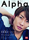 TVガイドAlpha EPISODE U (TVガイドMOOK 15号)