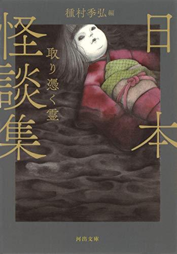 日本怪談集 取り憑く霊 (河出文庫)