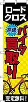 既製品のぼり旗 「バイク買取り」 短納期 高品質デザイン 450mm×1,800mm のぼり