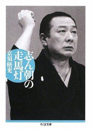 志ん朝の走馬灯 (ちくま文庫)