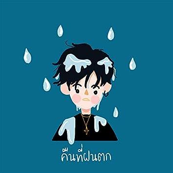คืนที่ฝนตก (feat. JNT, Benz Yhai, Black White)