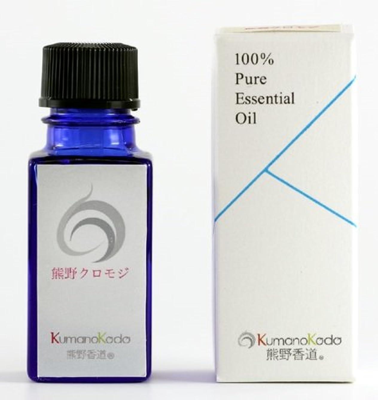 おなじみのビバ正当な熊野香道 「熊野クロモジ」 エッセンシャルオイル (精油?アロマオイル) 5ml