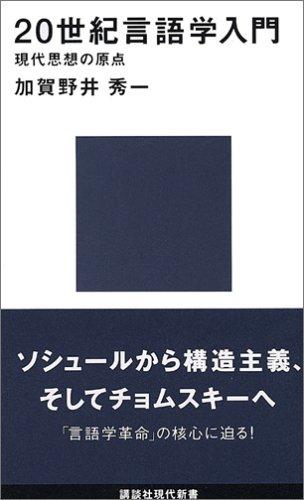 20世紀言語学入門 (講談社現代新書)