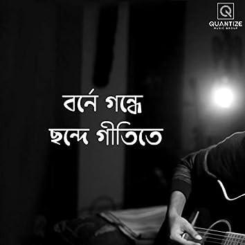 Borney Gandhey Chandey (feat. Panjery)