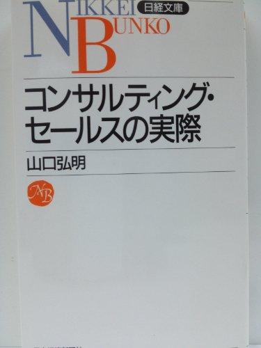コンサルティング・セールスの実際 (日経文庫)