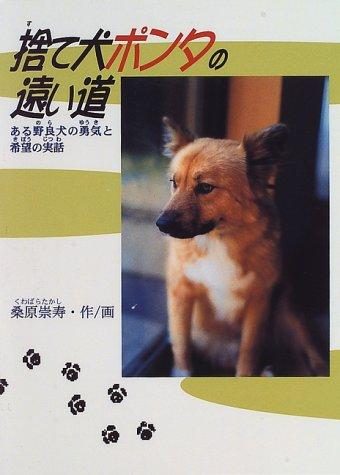 捨て犬ポンタの遠い道―ある野良犬の勇気と希望の実話 (ドキュメンタル童話・犬シリーズ)の詳細を見る