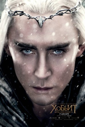 The Hobbit : Battle of The Five Armies – Thranduil – Russian Imported Movie Wall Poster Print - 30CM X 43CM