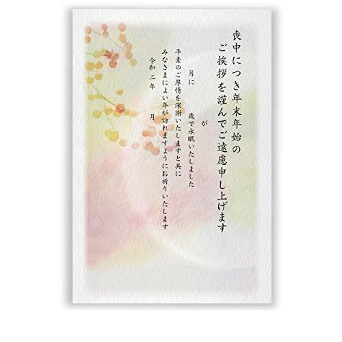 高級紙 私製 喪中はがき 文例印刷入 30枚 デザインNo.089(文例A)