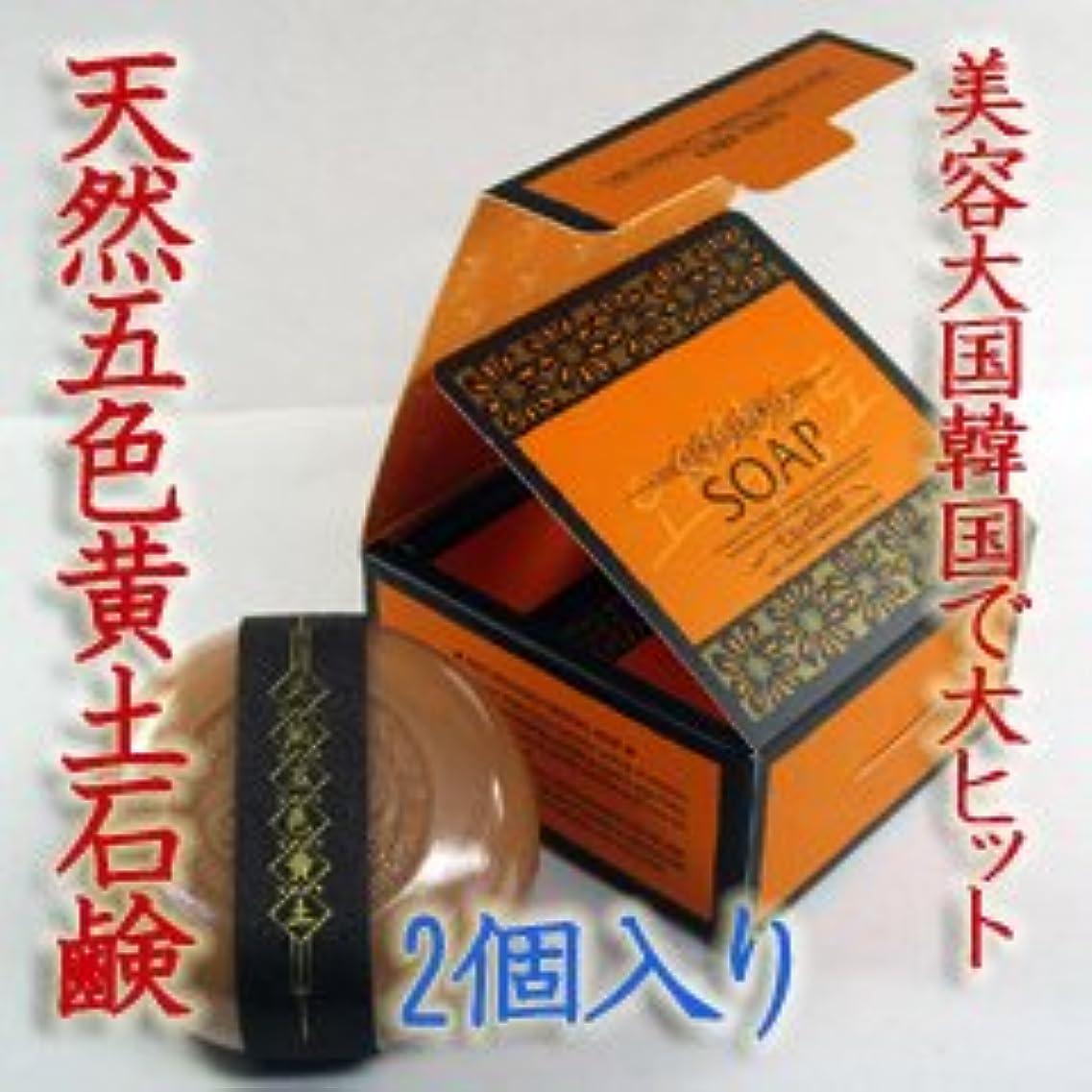 南アメリカに三角形美容石鹸 【五色黄土石鹸 2個入り】 ピエラス正規品