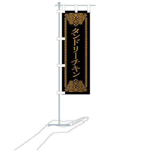 卓上ミニタンドリーチキン のぼり旗 サイズ選べます(卓上ミニのぼり10x30cm 立て台付き)