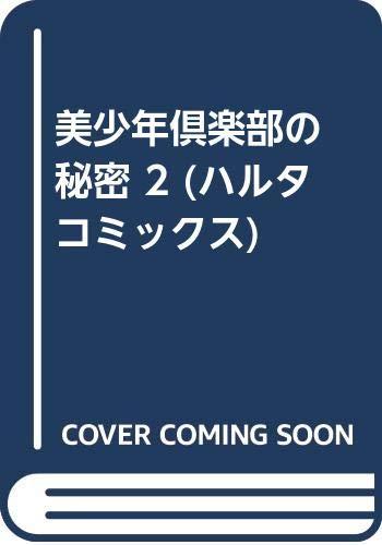 美少年倶楽部の秘密 2 (ハルタコミックス)