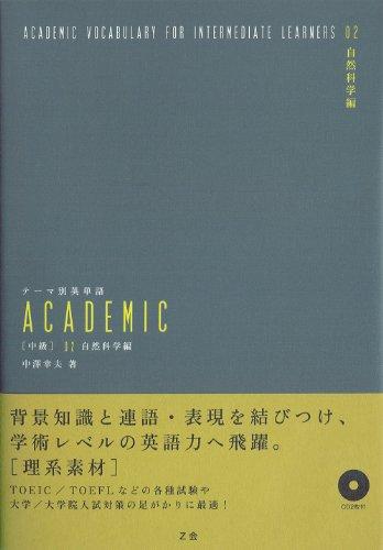 テーマ別英単語 ACADEMIC [中級] 02 自然科学編