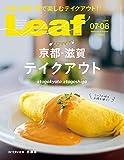 Leaf(リーフ) 2020年7・8月合併号 (2020-05-25) [雑誌]