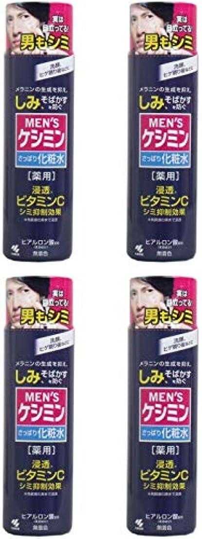 代表団欲しいですそれら【まとめ買い】メンズケシミン化粧水 男のシミ対策 160ml 【医薬部外品】【×4個】