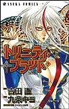 トリニティ・ブラッド 第7巻 (あすかコミックス (A-139-7))
