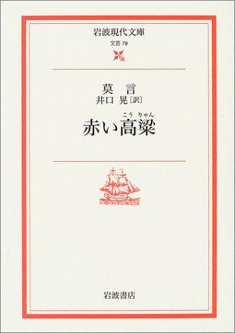 赤い高粱 (岩波現代文庫)