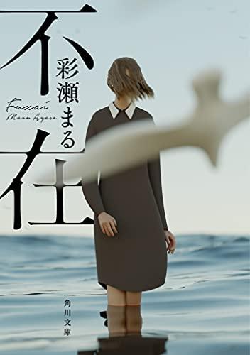 不在 (角川文庫)
