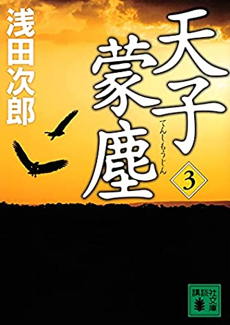 天子蒙塵 3 (講談社文庫)