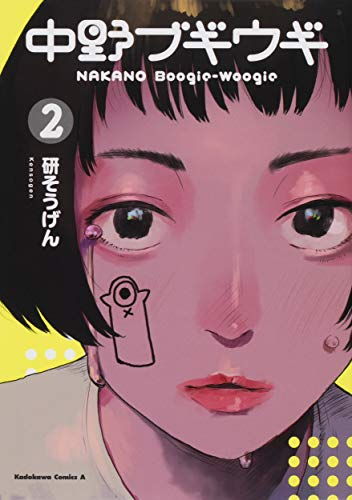 中野ブギウギ(2) (角川コミックス・エース)の詳細を見る
