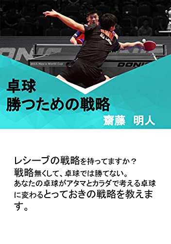 Table Tennis: Strategies for Winning (Japanese Edition)