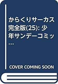 からくりサーカス 完全版(25): 少年サンデーコミックス〔スペシャル〕