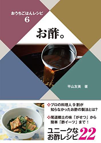 【Amazon.co.jp 限定】おうちごはんレシピ6 お酢。の詳細を見る