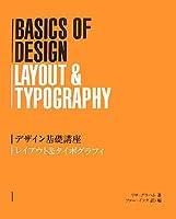 デザイン基礎講座レイアウト&タイポグラフィ
