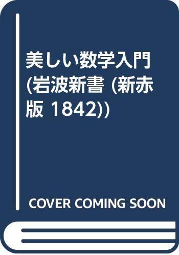[画像:美しい数学入門 (岩波新書 (新赤版 1842))]