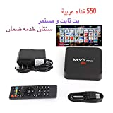 Best Arabic Tv Boxes - MXQ Arabic tv Box with 2 Years Service Review
