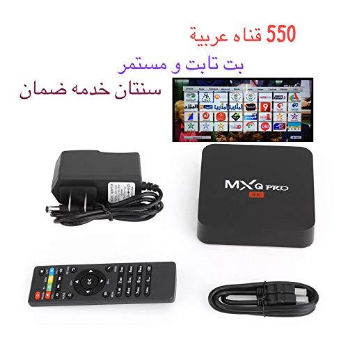 MXQ Arabic tv Box with 2 Years Service جهاز القنوات العربية سهل الاستخدام …