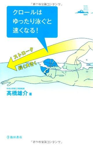 クロールはゆったり泳ぐと速くなる! (Ikeda sports library)