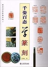千姿百態学篆刻(中国語) (国画訓練新編系列3)