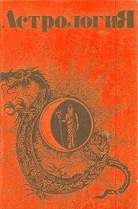 Paperback Astrologiya Book