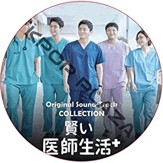 [K-POP DVD] 賢い医師生活 OST COLLECTION DVD JO JUNG SUK チョジョンソク