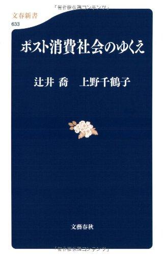 ポスト消費社会のゆくえ (文春新書)