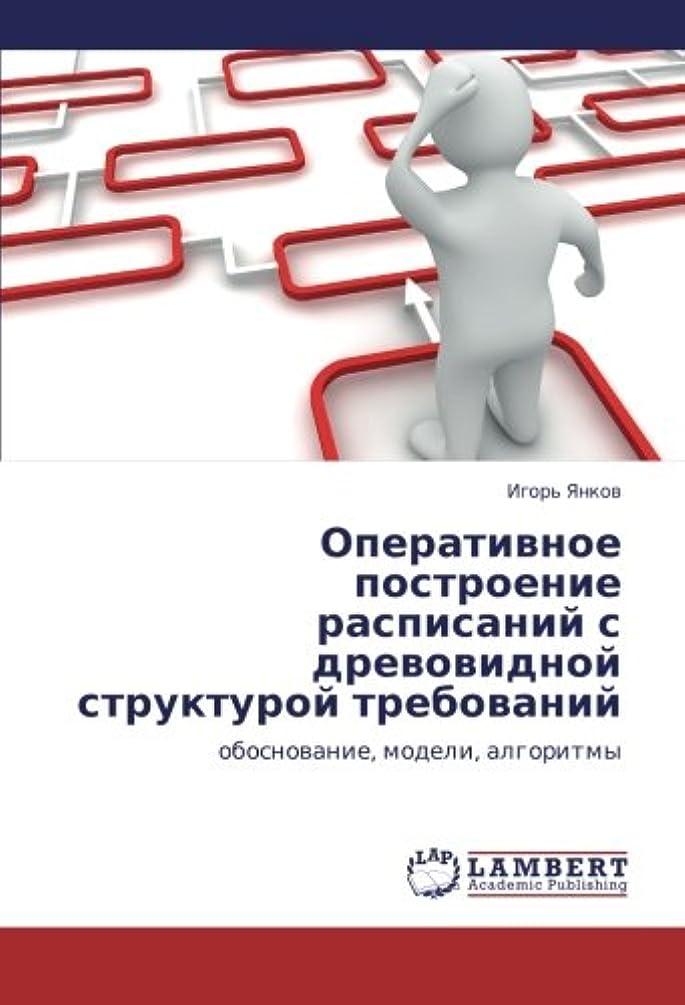隙間同一のマーカーOperativnoe Postroenie Raspisaniy S Drevovidnoy Strukturoy Trebovaniy