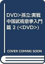 DVD>孫立:実戦中国武術意拳入門篇 2 (<DVD>)