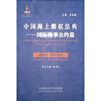 Code for Safeguard Rights and Interests of China on the Sea - International Maritime Conventions(Chinese Edition)