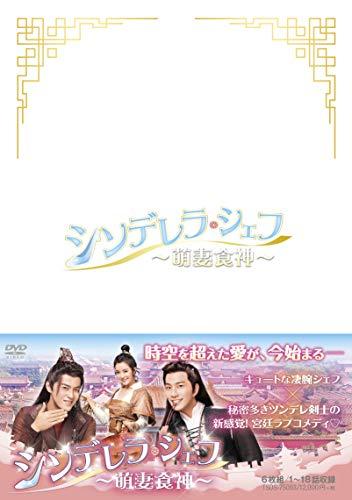 シンデレラ・シェフ~萌妻食神~ DVD-BOX3