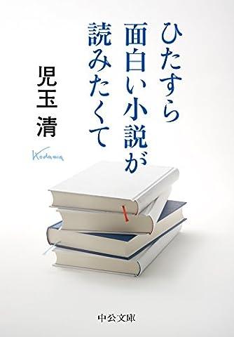 ひたすら面白い小説が読みたくて (中公文庫)