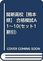 開新高校【熊本県】 合格模試A1~10(セット1割引)
