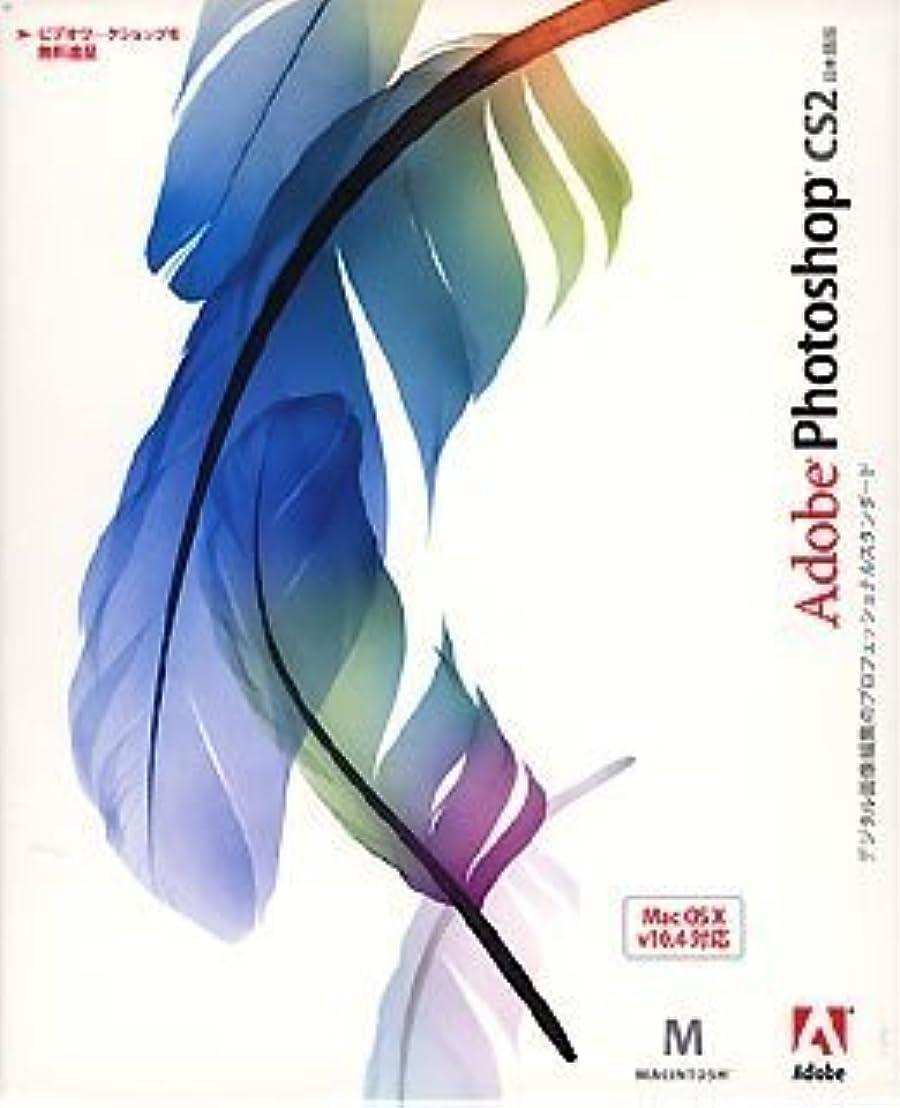 クレーターセンターモバイルAdobe Photoshop CS2.0 日本語版 Macintosh版 (旧製品)