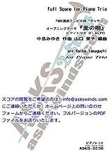 ASKS-PTPR03 NHK朝の連続ドラマ小説「マッサン」OPテーマ『麦の唄』~ピアノトリオ(Fl,Vn,Pf)(製本版)