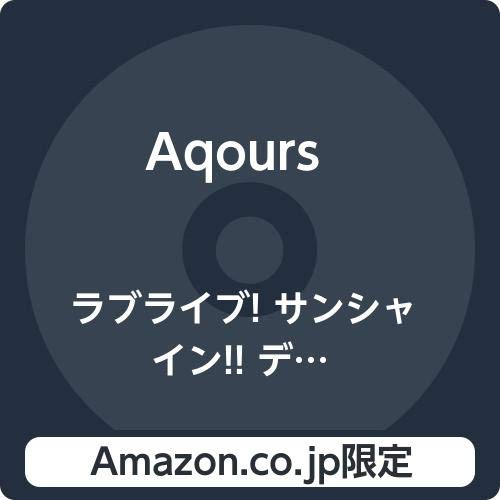 [画像:【Amazon.co.jp限定】ラブライブ! サンシャイン!! デュオトリオコレクションCD VOL.2 WINTER VACATION(メガジャケット付)]
