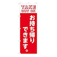 TOSPA のぼり 旗「TAKEOUTOK お持ち帰りできます。」 60×180cm ポリエステル製