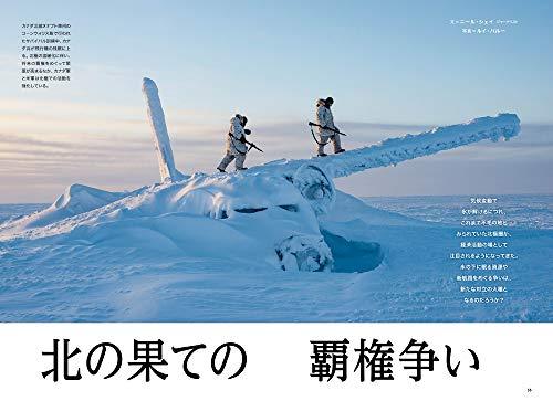 『ナショナル ジオグラフィック日本版 2019年9月号』の2枚目の画像